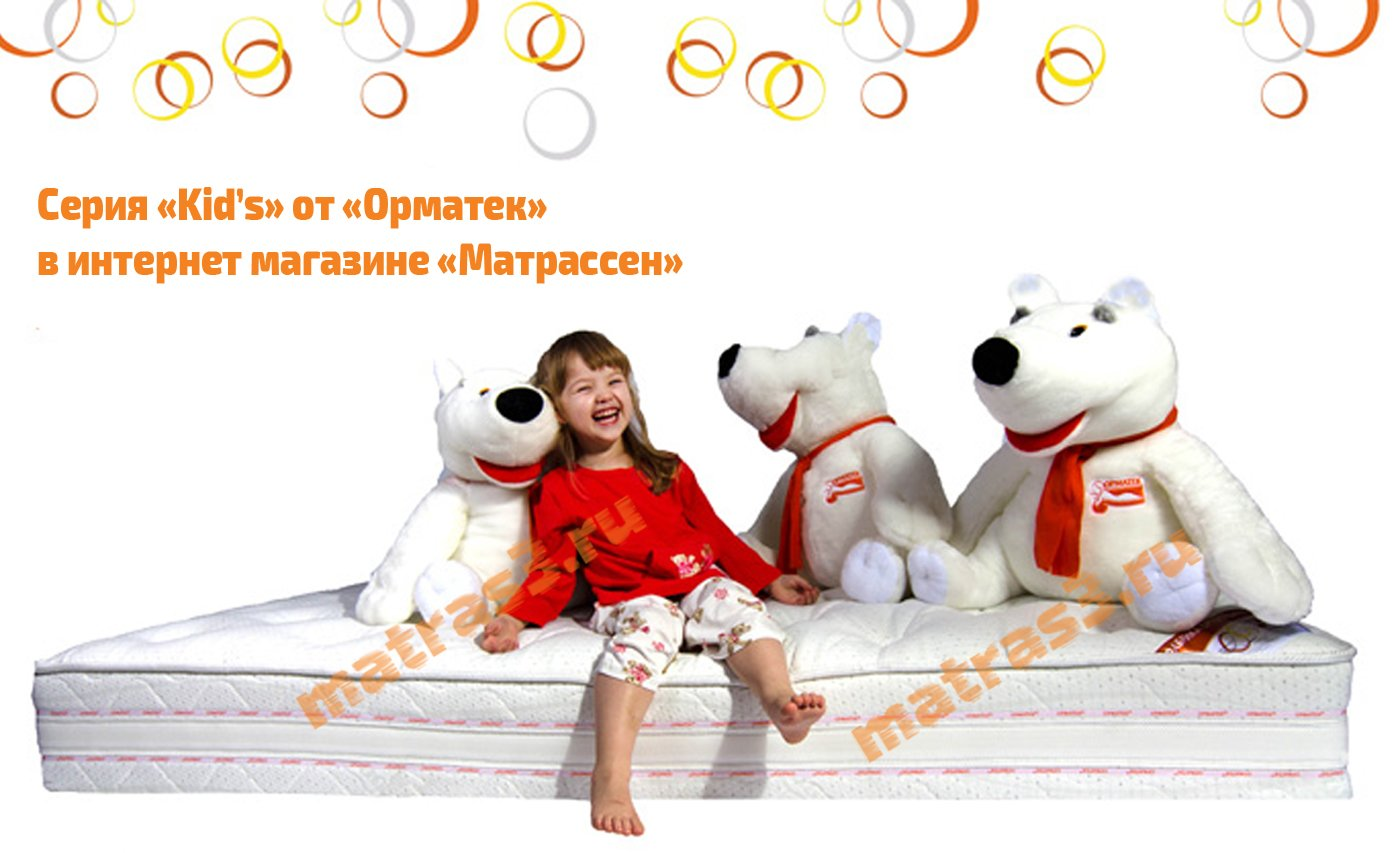 http://matras3.ru/images/upload/Детские%20матрасы%20Орматек%20купить%20в%20Уфе.jpg