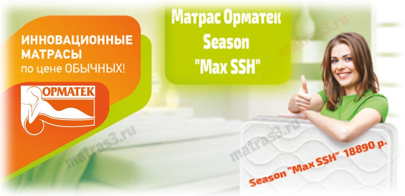 http://matras3.ru/images/upload/Матрасы%20с%20умными%20пружинами%20SmartSpring%20Уфа.jpg