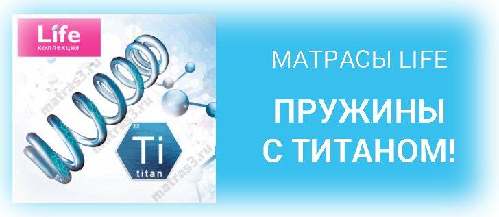 http://matras3.ru/images/upload/Райтон%20серия%20Life%20лайф%20Уфа.jpg