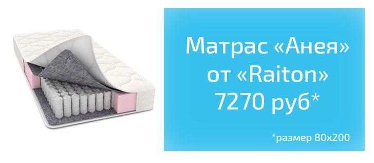 http://matras3.ru/images/upload/матрас%20райтон%20анея%20купить.jpg