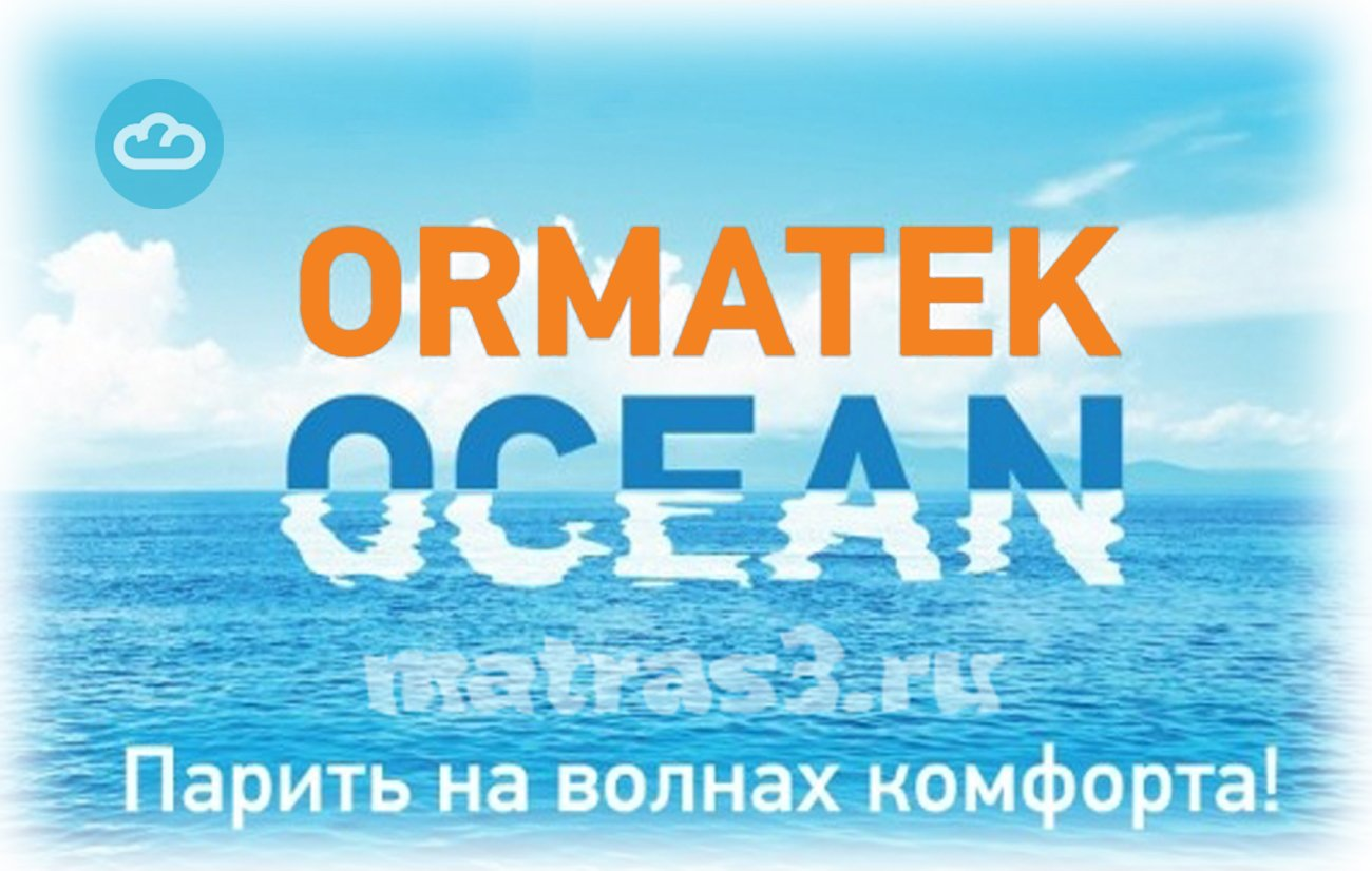 http://matras3.ru/images/upload/матрас%20ORMATEK%20Ocean%20matras3.jpg